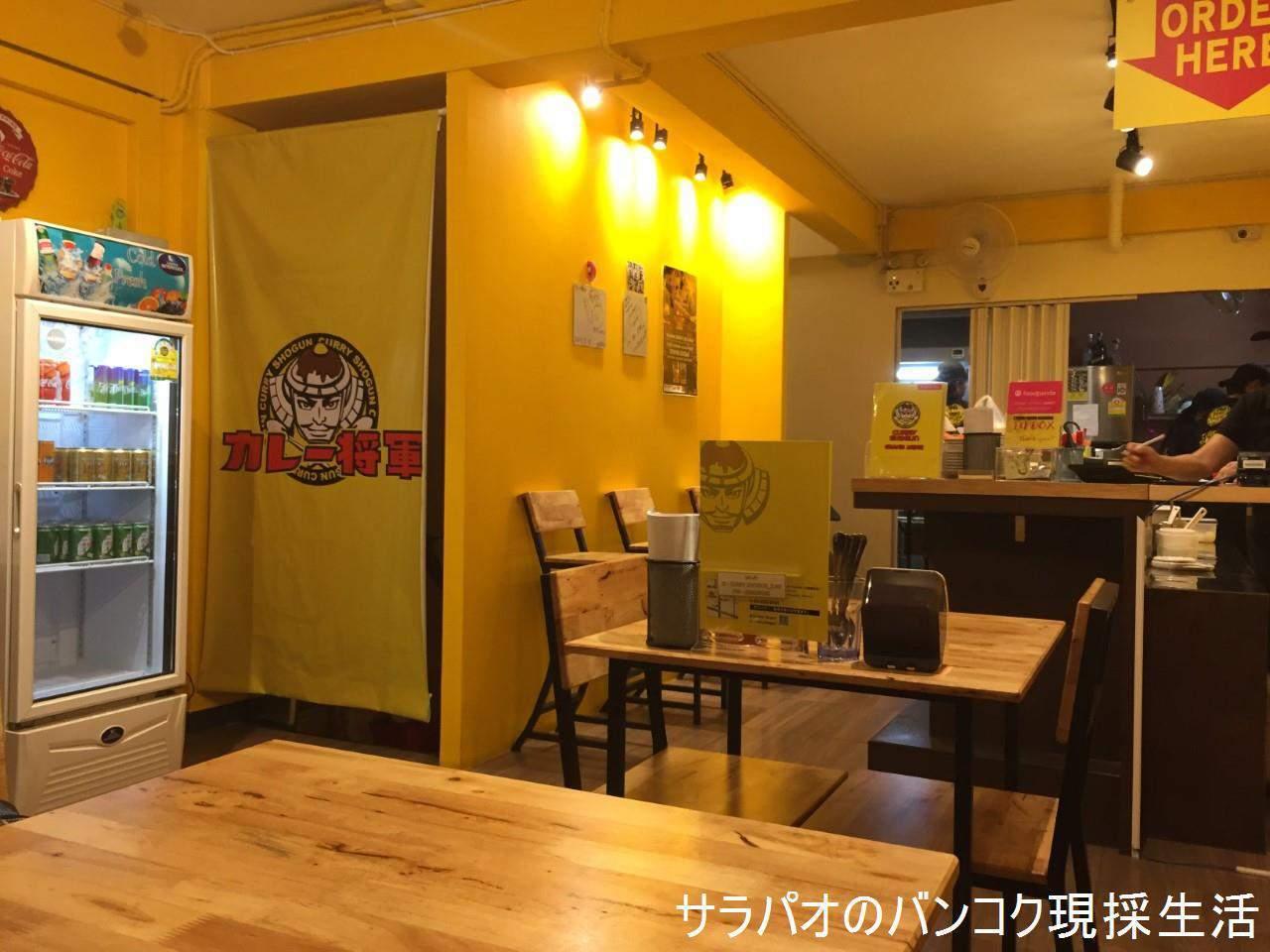 CurryShogun_07.jpg