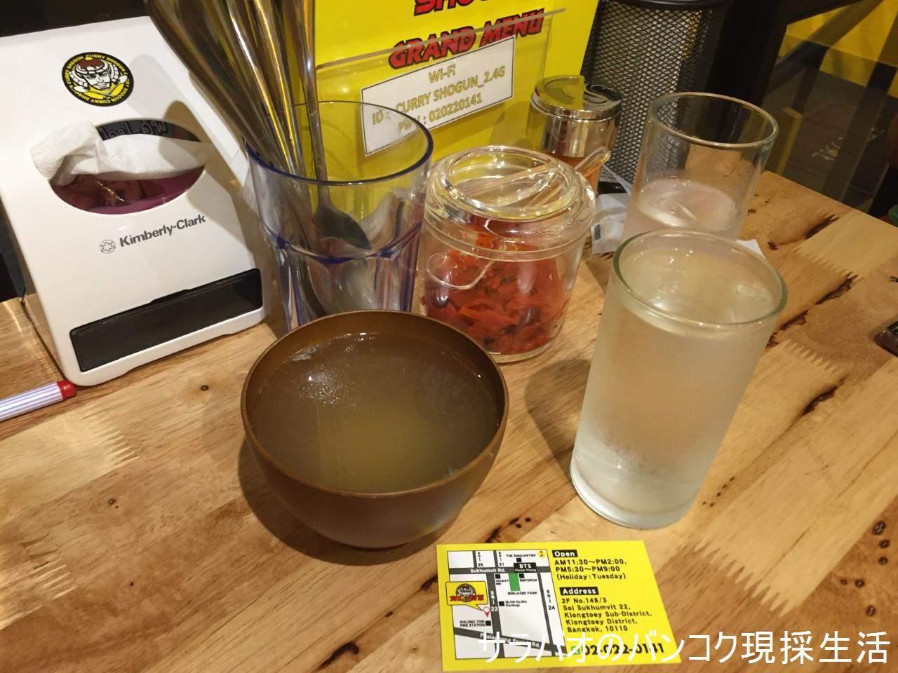 CurryShogun_12.jpg