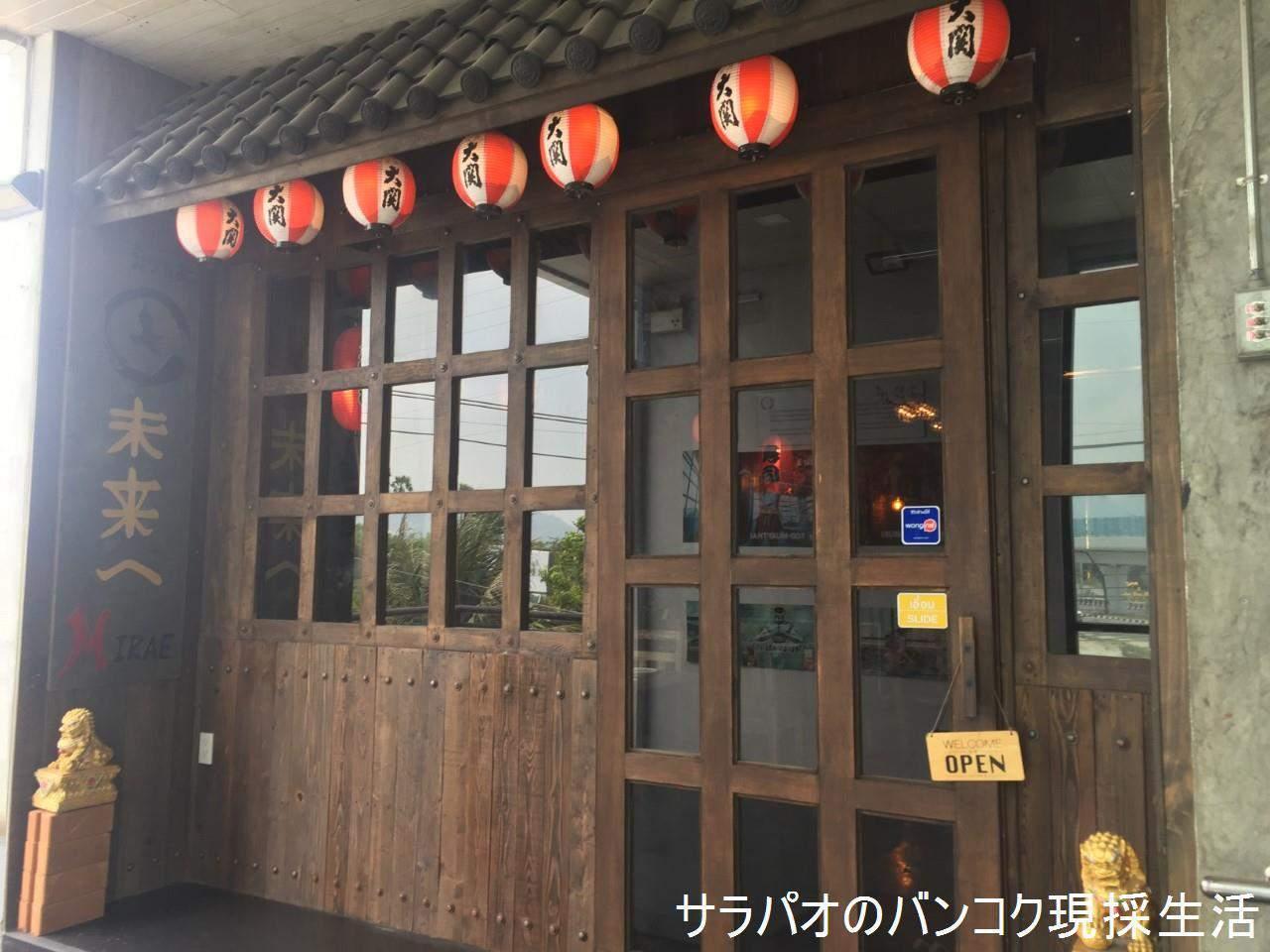 MiraeSushi_18.jpg