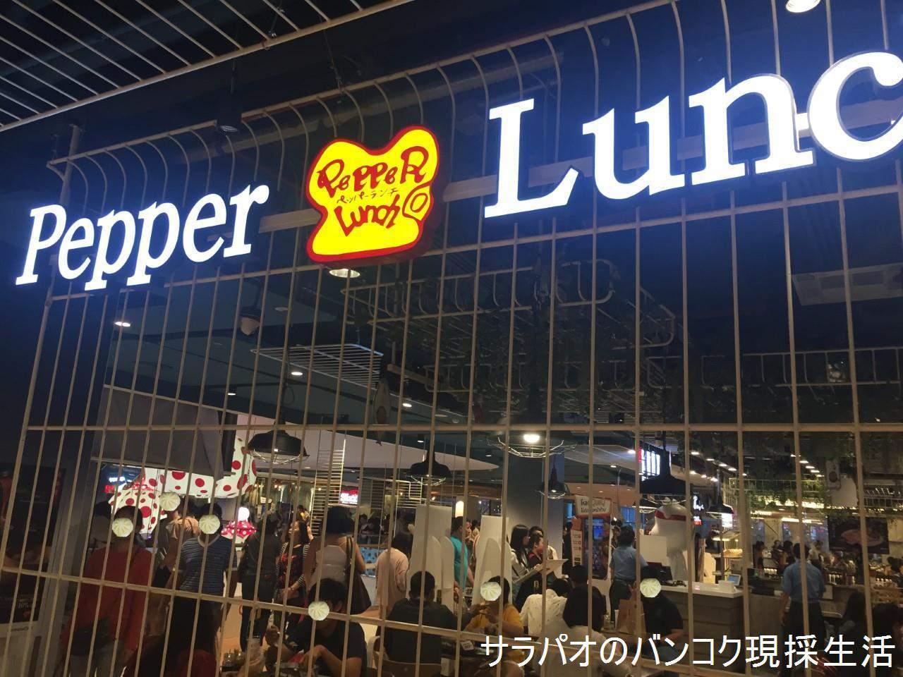 PepperLunchCentralWorld_01.jpg