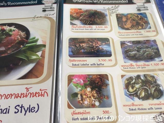 Preecha Seafood