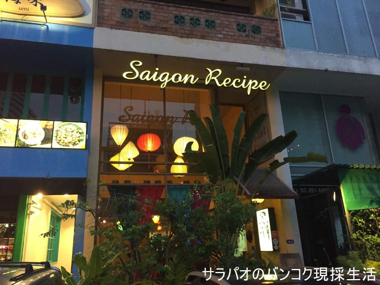 SaigonRecipe_01.jpg