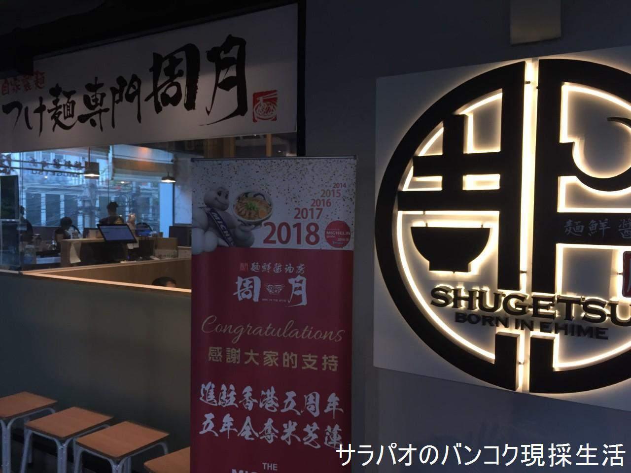 Shugetsu_02.jpg