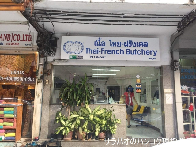 Thai French Butchery