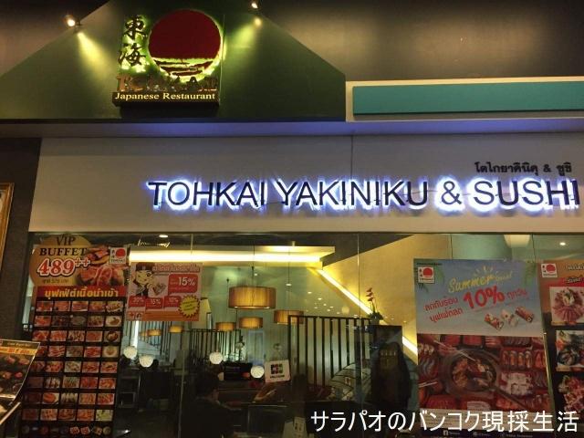 東海 ターミナル21店