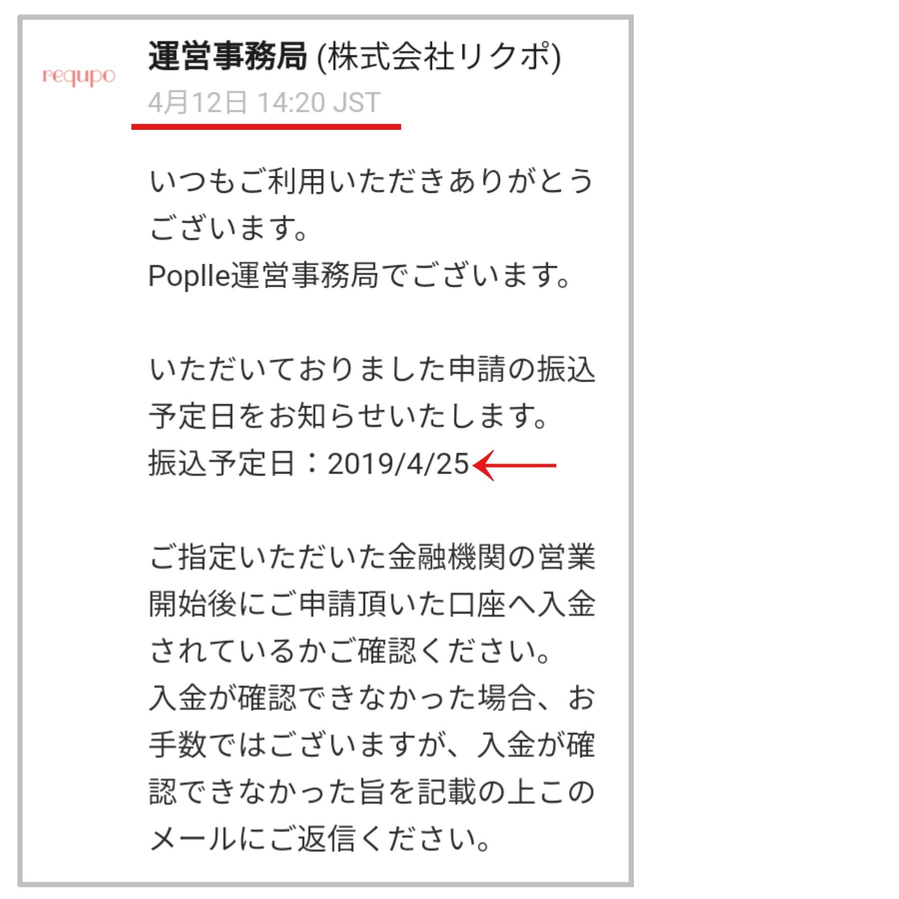 いいね!がお金になるアプリ「Poplle(ポップル)」振込予定日直前&追加機能