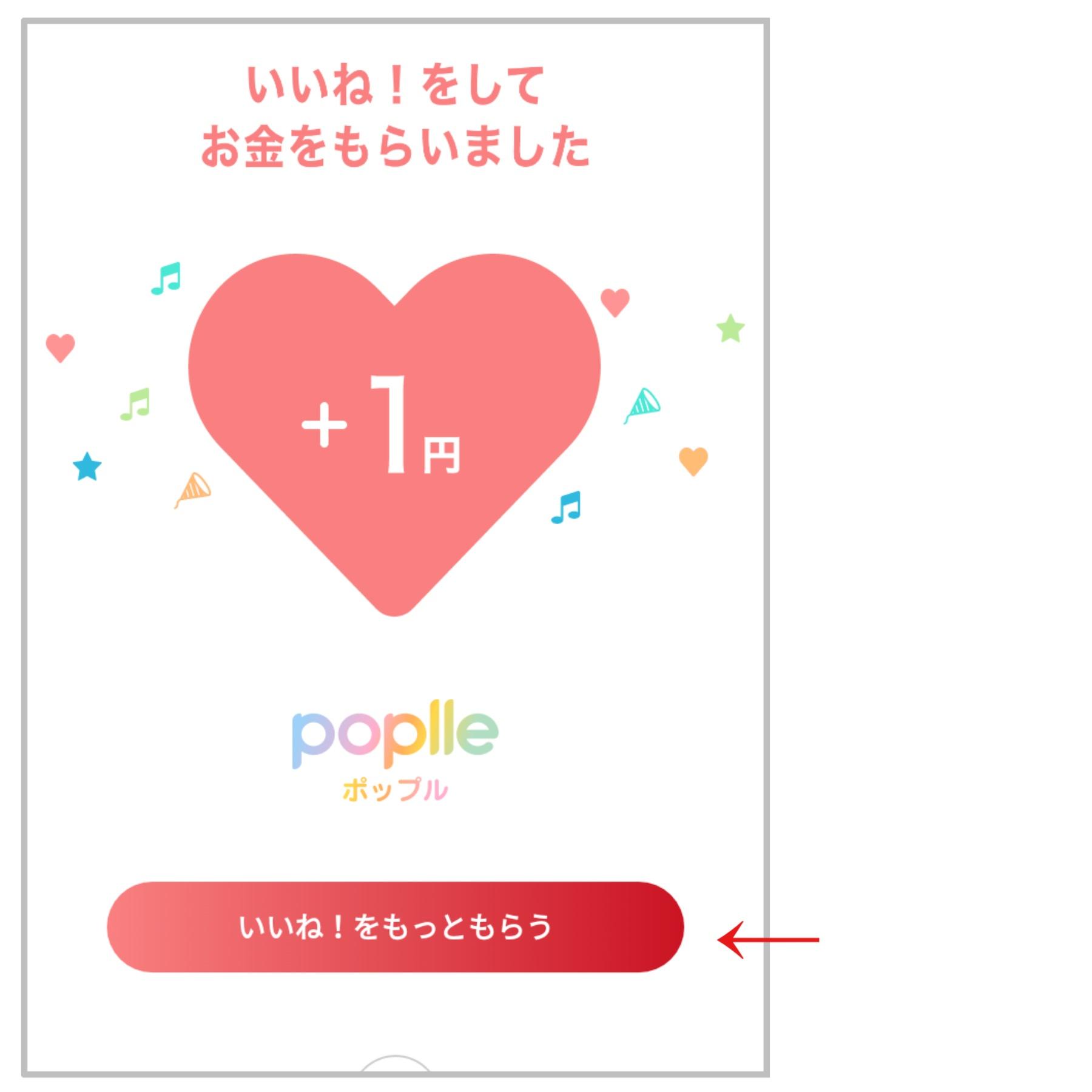 いいね!がお金になるアプリ「Poplle(ポップル)」振込確認&2回目以降の換金