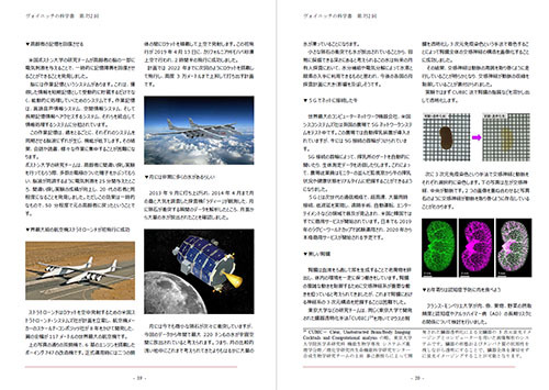 ヴォイニッチの科学書月報 2019年4月発行