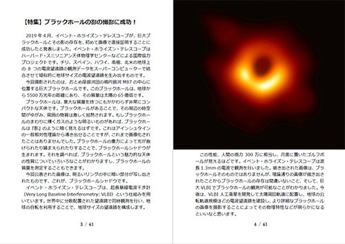 ヴォイニッチの科学書別冊3「ブラックホール」