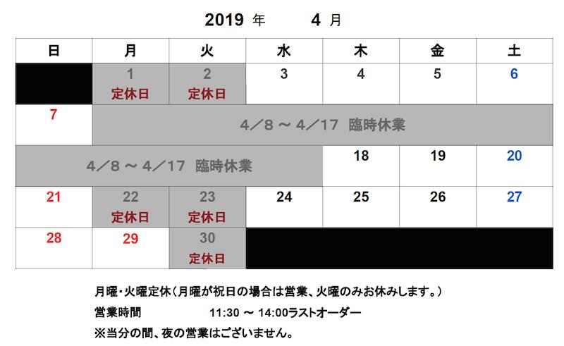 営業カレンダー2019-04