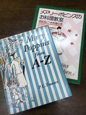 メリーポピンズ書籍