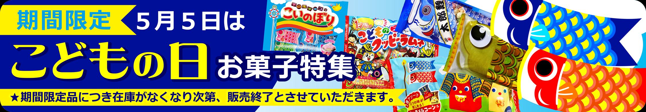 5月5日はこどもの日♪2019こどもの日限定お菓子特集