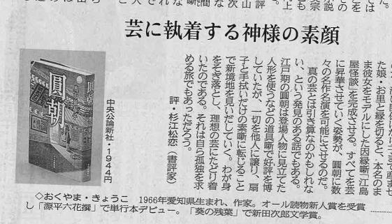 書評:杉江松恋さん2