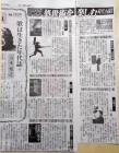 日刊ゲンダイ「圓朝」3