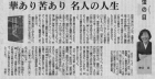 北海道新聞ブログ用