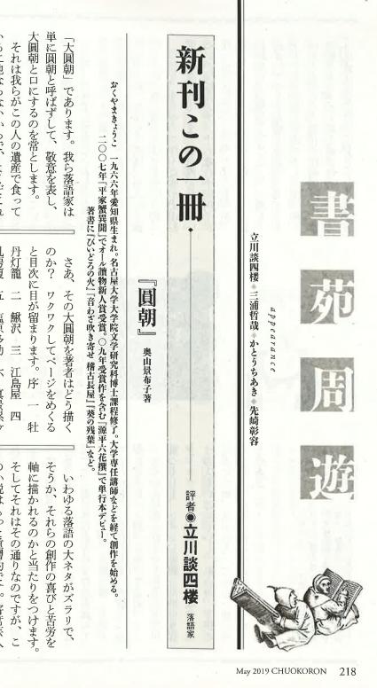 中央公論「圓朝」