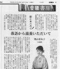 産経新聞4/14
