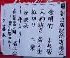 圓朝落語会1