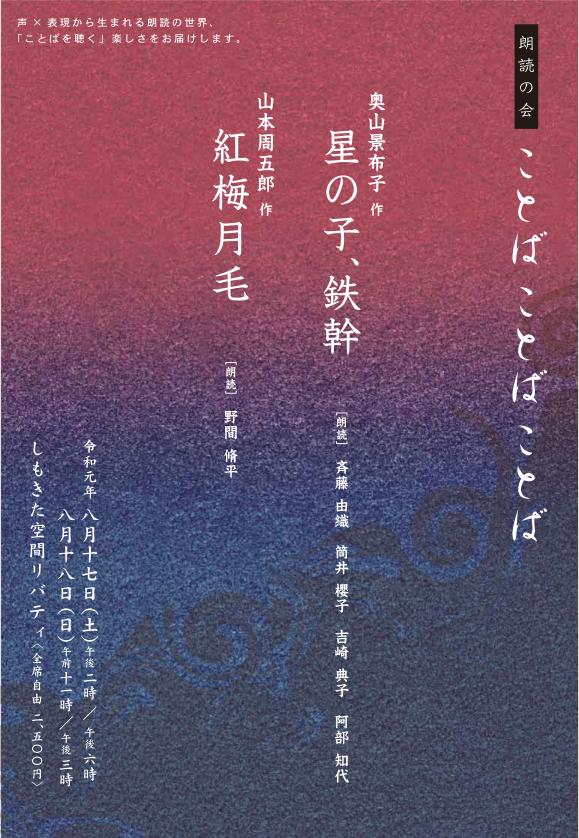 2019鉄幹表