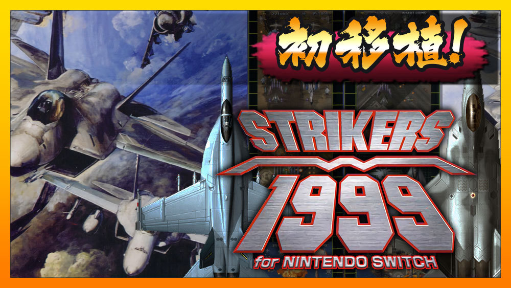 strikers1999.jpg