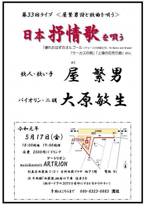 縮小(令和)第33回東京ライブ チラシ