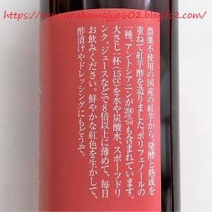 飯尾醸造 紅芋酢