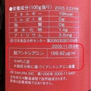 紅芋酢 栄養成分