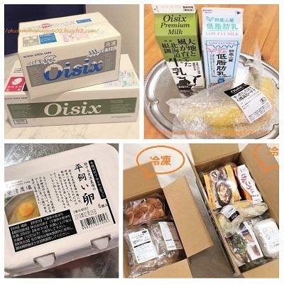 有機野菜の宅配 Oisix