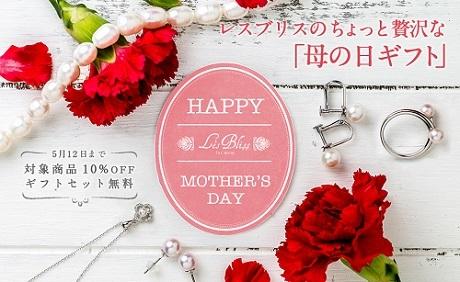 レスブリス 母の日フェア