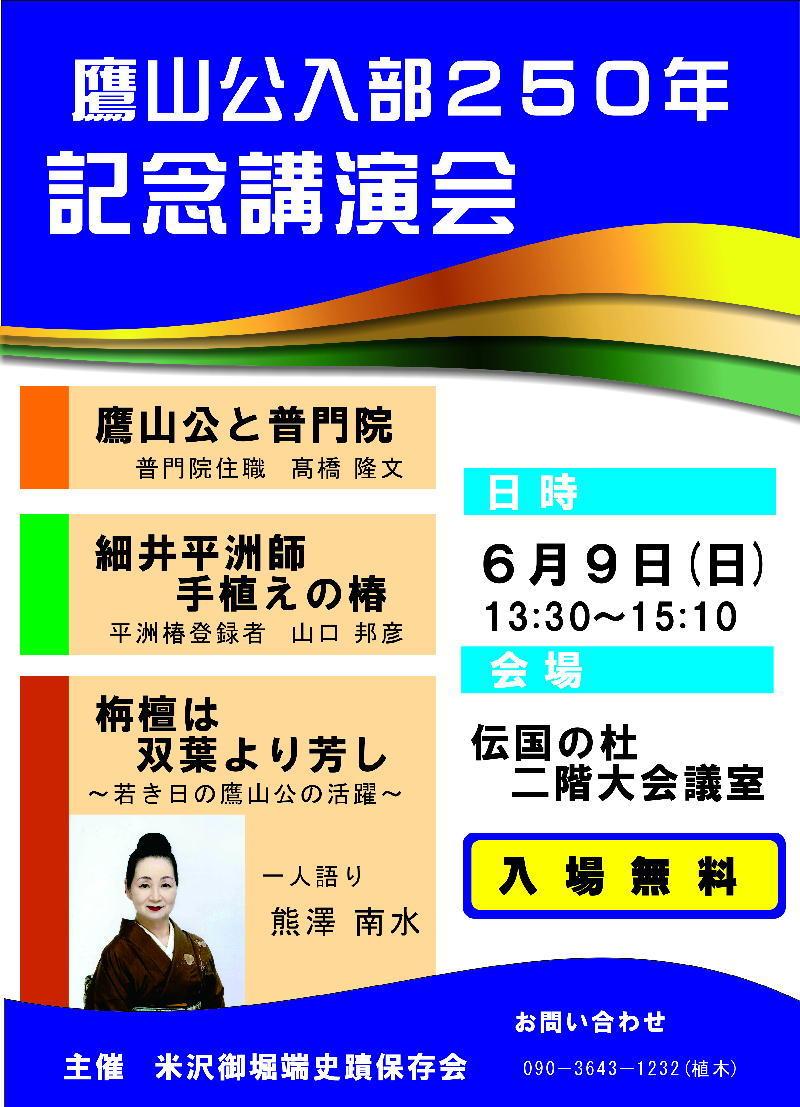 熊沢南水講話ポスター