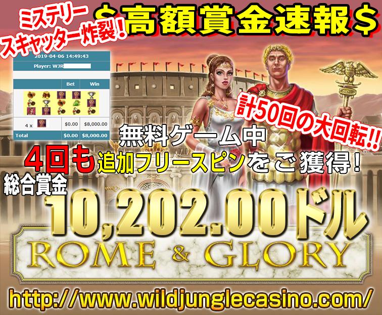 高額賞金獲得のご案内 : Rome and Glory $10,202.00