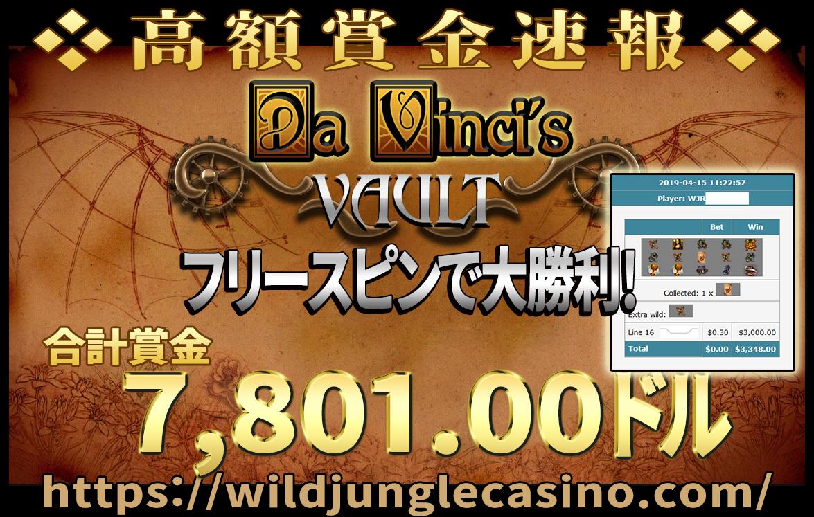 高額賞金獲得のご案内 : DA VINCI'S VAULT $7,801.00