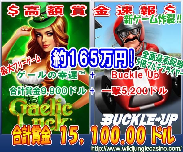 ゲールの幸運™ + Buckle Up 合計賞金15,100.00ドル