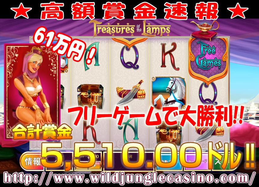 【高額賞金速報】Treasures of the Lamps 5,510.00ドル