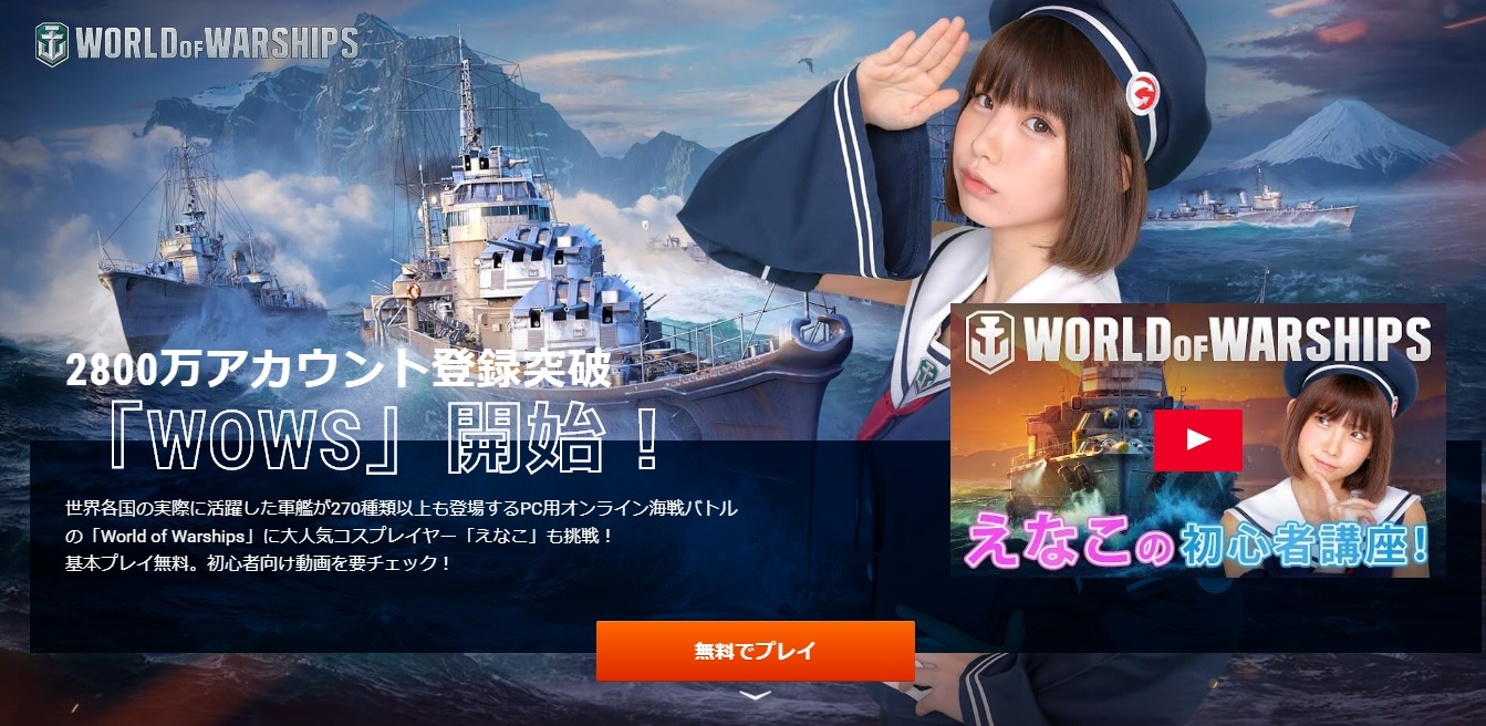 World og Warships1