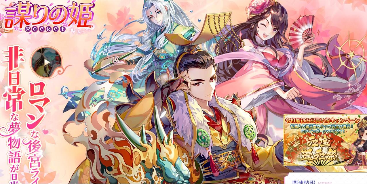 謀りの姫1