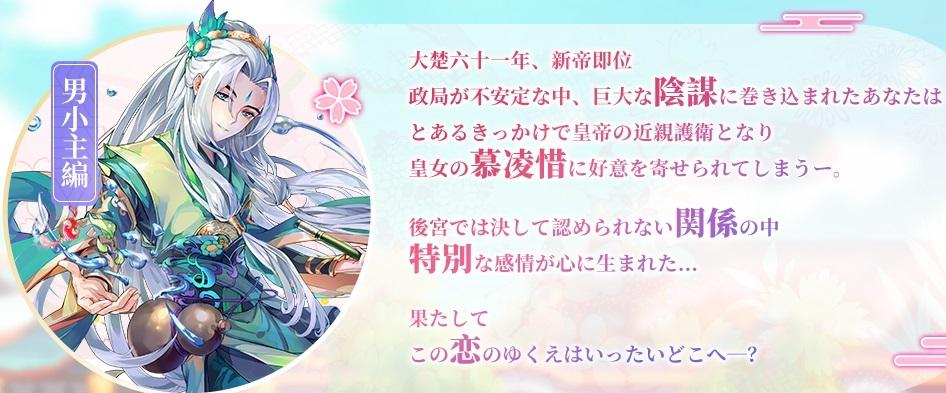 謀りの姫2