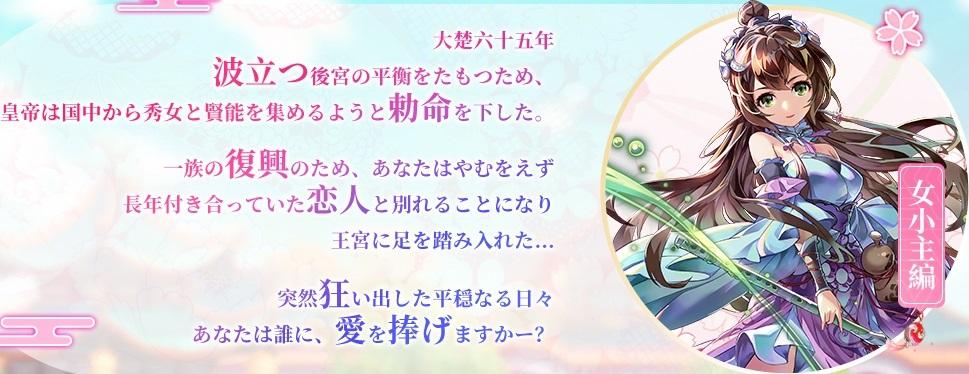 謀りの姫3