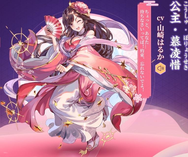 謀りの姫9
