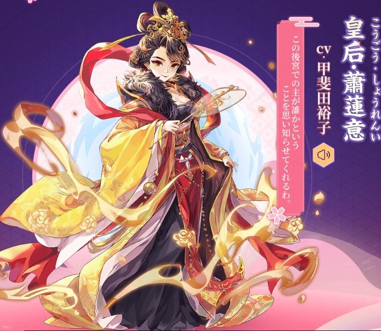 謀りの姫11