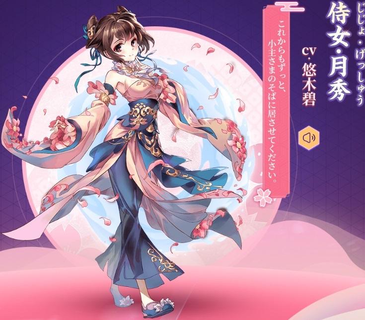 謀りの姫14