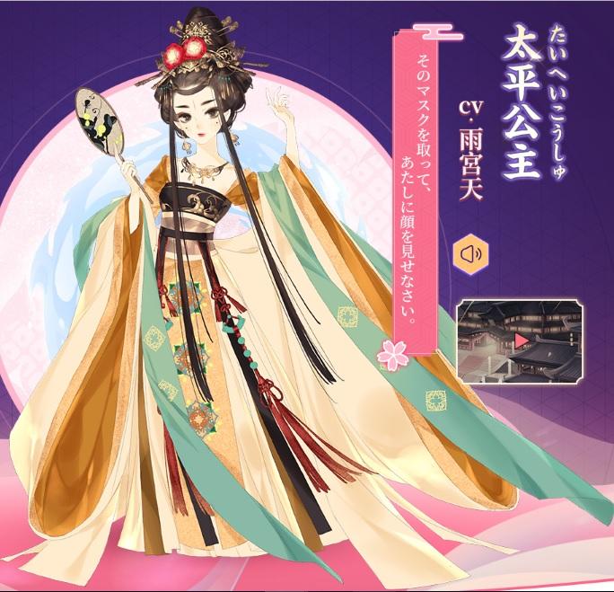 謀りの姫15