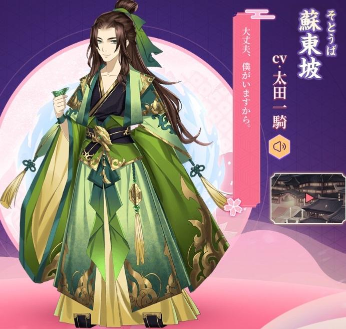謀りの姫16
