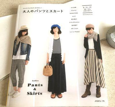 スカートとパンツの本
