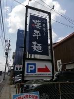 GifuRikidou_000_org.jpg