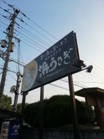 HamausagiAboshi_000_org.jpg