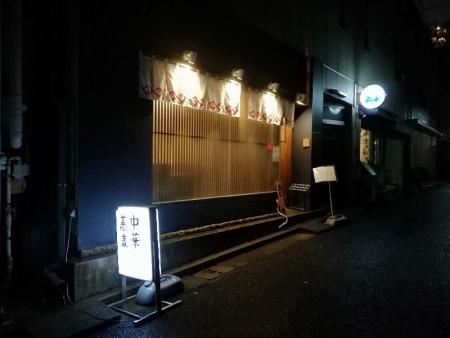 Hongo3Nishino_000_org.jpg