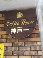 HyogoKobe1_012_org.jpg