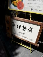 IsehiroGinza_000_org.jpg