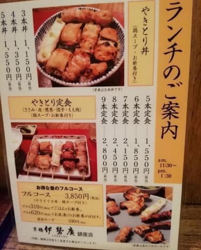 IsehiroGinza_002_org.jpg